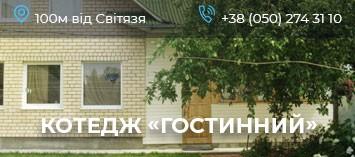 Котедж «Гостинний»
