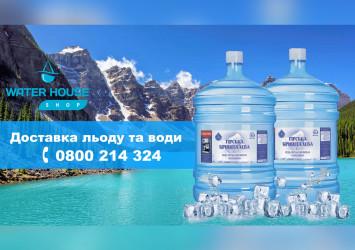 Доставка води і льоду